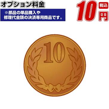 オプション料金 10円 02P19Dec15