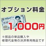オプション料金 1000円 02P19Dec15