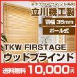 ブラインド 木製ブラインド 木製 TKW FIRSTAGE ウッドブラインド 羽幅35mm (全5色) blind/02P19Dec15