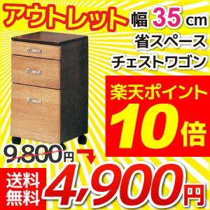 チェスト ワゴン キャスター付き 3段 コンパクトタイプチェスト ワゴン 【アウトレット価格】 ...