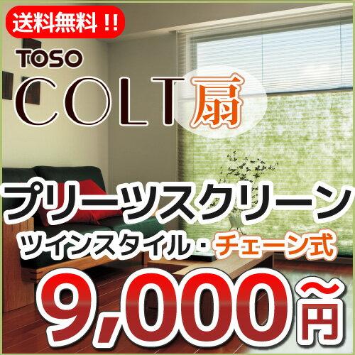プリーツスクリーン コルト扇 窓用 羽 幅121-160cm 高さ181-2...