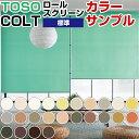 【カラーサンプル】TOSO COLT ロールスクリーン 標準タイプ 生地40色 コルト 【送料無料 各5色まで】 02P19Dec15 1