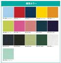 【カラーサンプル】FIRSTAGE ロールスクリーン 生地80色 【送料無料 5色まで】 02P19Dec15 3