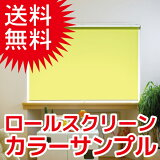 【カラーサンプル】FIRSTAGE ロールスクリーン 生地80色 【送料無料 各5色まで】 02P19Dec15