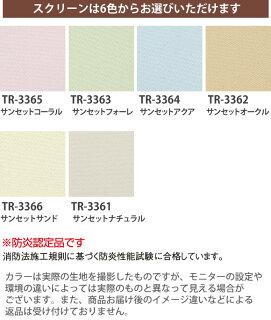 TKWロールスクリーンカラーサンプル表