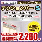 TKW ロールスクリーン ロールカーテン アルミブラインド 共用 伸縮型 テンションバー Sサイズ 40 〜 60cm 対応 つっぱり棒