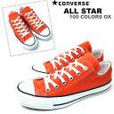【送料無料】CONVERSE コンバース ALL STAR ...
