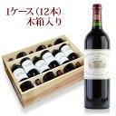2008 シャトー・マルゴー 1ケース【12本】フランス / ボルドー / 赤ワイン