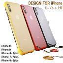 メール便送料無料 iPhone XR XS X ケース 8 7 ソフト ケース アイフォン iPhoneXR iPhoneXS iP……