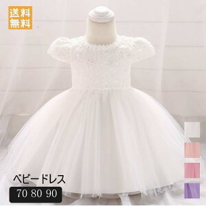 45c9e38bb9cd2 メール便送料無料 子供服 ベビードレス 結婚式 女の子 赤ちゃん ベビー服 お宮参り ベビー