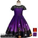 送料無料 子供ドレス 女の子 ハロウィン ドレス コスプレ ドレス halloween ドレス...