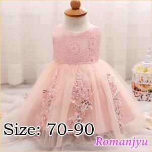 31d6fe39aa91b 送料無料 ベビードレス 赤ちゃんドレス セレモニー ベビーワンピース 子供ドレス キッズドレス 女の子 ワンピース ドレス