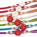 振袖 帯締め ちりめん 縮緬 つまみ細工 梅 花飾り 帯〆 成人式 振袖小物 可愛い 華やか 和装小物 日本製 全7色 フォーマル W45 W70109 g857 WSi