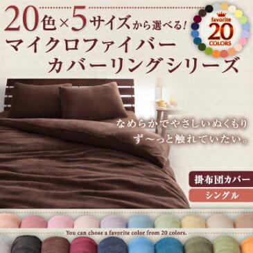 【全国送料無料】【暖かい寝具カバーまとめ割り】【掛け布団カバー シングル Sサイズ】20色から選べるマイクロファイバーカバーリングシリーズ