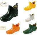 レインブーツ、フューチャーブーツレディース、ショートブーツ、ブーツ、レインシューズ、長靴、ショート丈、雨具、アウトドア、ガーデニング、日本製