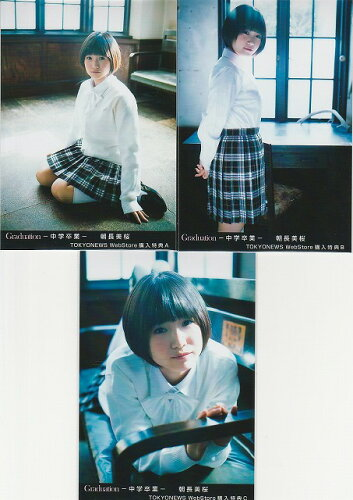 朝長美桜 Graduation-中学卒業- TOKYONEWS WebStore 封入特典3枚コンプ 生写真