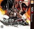 【中古】【3DS】進撃の巨人人類最後の翼