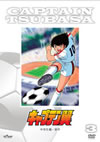 【中古】【DVD】キャプテン翼 中学生編 前・後半 3・4セット:浪漫遊