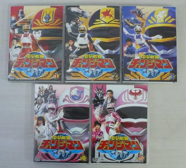 【中古】【DVD】 電撃戦隊 チェンジマン 5巻セット(1〜5):浪漫遊