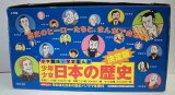 【中古】【送料無料】少年少女日本の歴史 決定版 ブックカバー欠品 小学館版・学習まんが 1〜21巻+別館1・2巻 合計23冊セット パノラマ年表付き