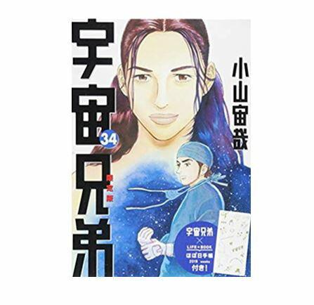 コミック, 青年  34 2019