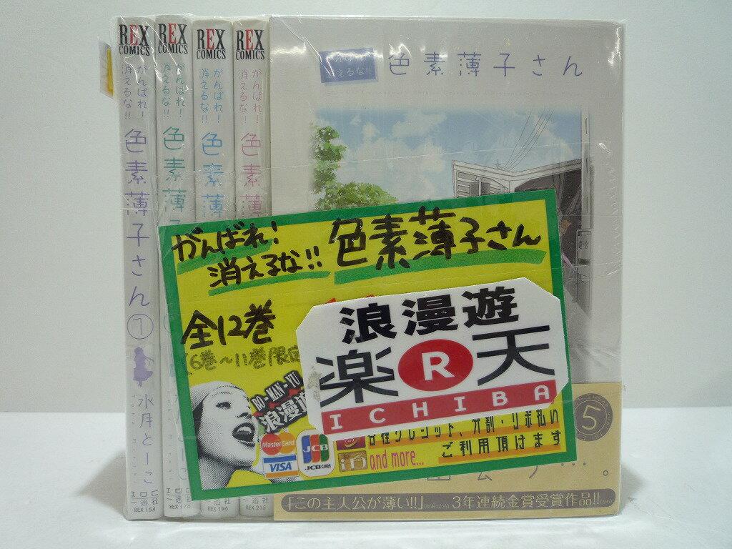 全巻セット, 全巻セット(青年) !!! 12 ID REX 201113Kz