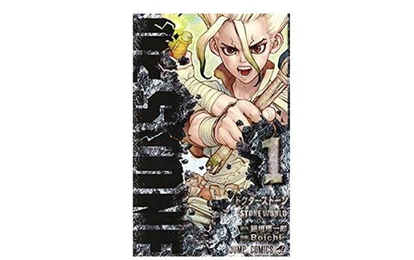 中古   Dr.STONEドクターストーン全巻セット1〜19巻(以下続刊)打痕キズあり集英社Boichi