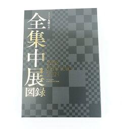 鬼滅の刃 全集中展 図録 パンフレット ガイドブック Blu-ray付き