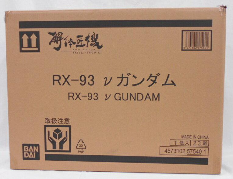 コレクション, フィギュア BANDAIMETAL STRUCTURE RX-93