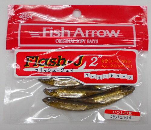 FishArrow/フィッシュアローFlash-J/フラッシュJ2インチカラー:コサンアユ/シルバー