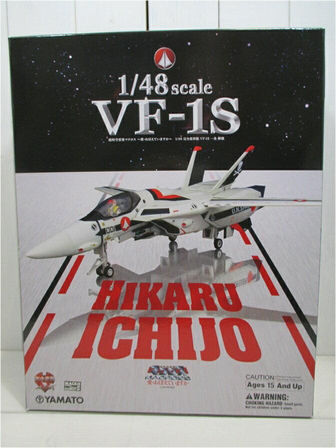 YAMATO 超時空要塞マクロス 愛・おぼえていますか1/48 完全変形版 VF−1S 一条輝機:浪漫遊