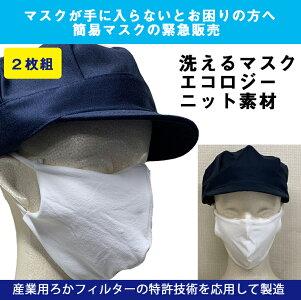 【安心の日本製】簡易マスク