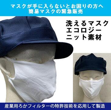 【送料無料】簡易マスク 【日本製】 マスク 洗えるマスク 大人用マスク 大人 男 男性 女性 男女兼用 メンズ レディース ニット素材 洗える 無地 白 ホワイト 販売 在庫あり
