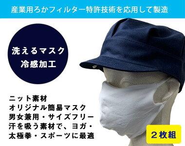 【安心の日本製】簡易マスク冷感加工