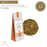 ロンネフェルト認定店【フィールリラックス100g】紅茶ギフト茶葉ブランド高級プチギフト