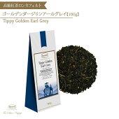 ロンネフェルト認定店【ゴールデンアールグレイ100g】(ゴールデンダージリンアールグレイ)紅茶ギフト茶葉ブランド高級プチギフト