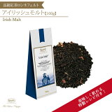 ロンネフェルト認定店【アイリッシュモルト100g】紅茶ギフト茶葉ブランド高級プチギフト