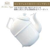 ロンネフェルト認定店茶こし付きスリーピングポット400ml用紅茶ギフトアクセサリーブランド高級ティーポット