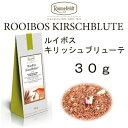キリッシュブリューテ(ルイボスチェリー)30g 【ロンネフェルト】 ド...