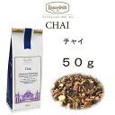 チャイ 50g 【ロンネフェルト】 ピリッとスパイスたっぷり 本格チャイ
