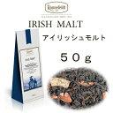 アイリッシュモルト50g 【ロンネフェルト紅茶】 ミルクティー専用茶 感動のミルクティー
