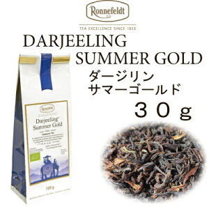Darjeeling Summer Gold 30g [Ronnefelt] Summer Picking Darjeeling Organic Culture Fine Darjeeling made with