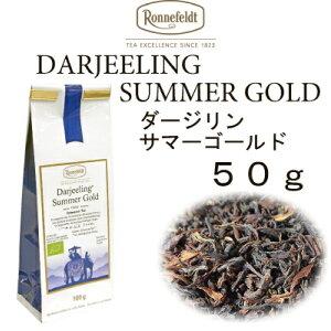 ダージリン サマーゴールド 50g 【ロンネフェルト】夏摘み ダージリン 有機栽培で作られた上質ダージリン
