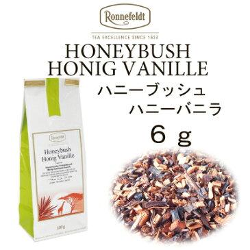 ハニーブッシュ ハニーバニラ 6g 【ロンネフェルト】バニラのフワッと甘い香り