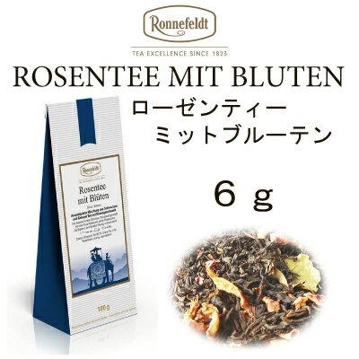 ローゼンティーミットブルーテン 6g【ロンネフェルト】 紅茶と中国緑茶にバラの花びらを散らしたローズティー