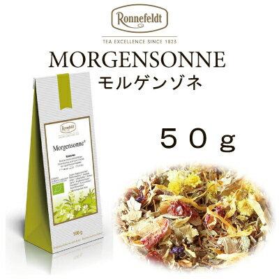 モルゲンゾネ50g 【ロンネフェルト】ペパーミントが入った爽やか朝目覚めのハーブティー