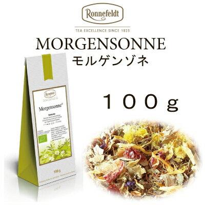 モルゲンゾネ100g 【ロンネフェルト】ペパーミントが入った爽やか朝目覚めのハーブティー