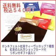 【ロンネフェルト】ティーベロップ7種お試しミニギフトセットプチギフト紅茶