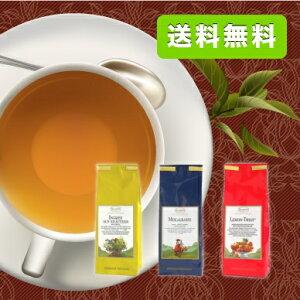 お好みのロンネフェルト紅茶・ハーブ茶を40種類のメニューから3つ選べますロンネフェルト 紅茶...