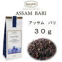 アッサム バリ 30g 【ロンネフェルト紅茶】 モカルバリエ農園の上質紅茶 茶葉は小さめのブロークンタイプ 甘みあります